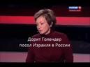 Посол Израиля в России бендеровцы убили 96 ее родственников на Западной Украине
