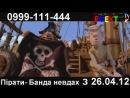 Пиратиы банда неудачников в 3D в кинотеатре ЕФЕКТ