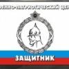 ★Военно-патриотический Клуб ЗАЩИТНИК ★