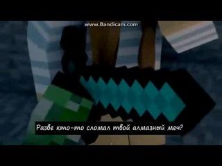 Майнкрафт 'Рэп Крипера' на Русском Концовка А Minecraft Пародия