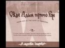 Музика українського бароко Партесний концерт невідомого автора вісімнадцятого сторіччя