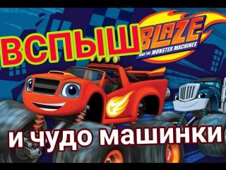 ВСПЫШ И ЧУДО МАШИНКИ - 4 ГОНКИ Мультик Игра для Детей
