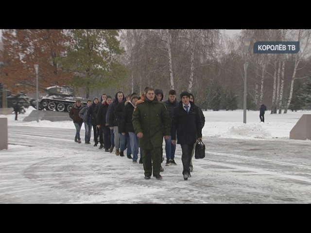 Торжественные проводы в армию королёвских новобранцев у вечного огня