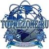 Totalzone.ru-Чемпионат футбольных прогнозистов