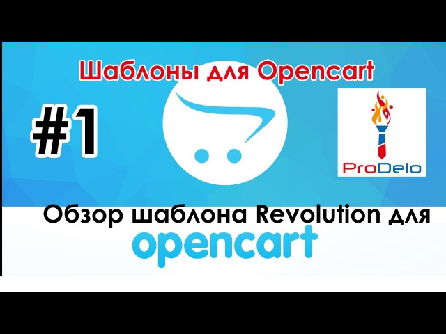 Обзор шаблона Revolution v.3.1.2 для Opencart 2 OcStore 2.1.0.2.1