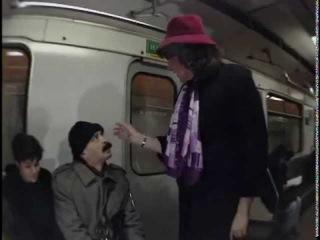 Городок (1995) - Случай в метро