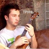 Сергей Дуб