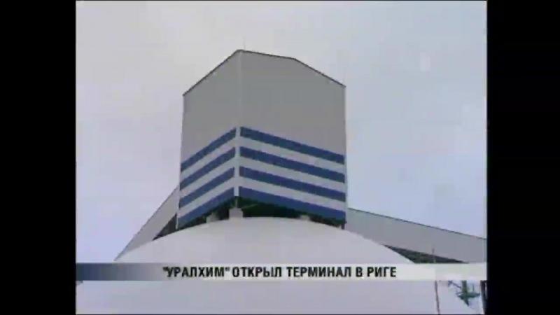 Компания Арикон и компания УралХим является частным инветором