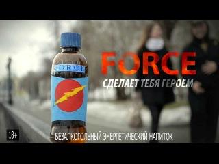 Реклама энергетического напитка Force ( PR-222 )