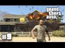 Grand Theft Auto V Прохождение 9 - Убираем конкурентов!