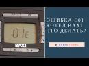 Газовый котел Baxi. Ошибка e01. Что делать и как устранить.