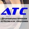 Транспортная компания АвтоТрансСтрой
