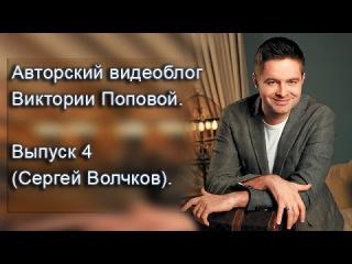Авторский видеоблог Виктории Поповой. Выпуск 4 (Сергей Волчков)