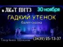 Гадкий утёнок Театр балета Щелкунчик в Первоуральске!
