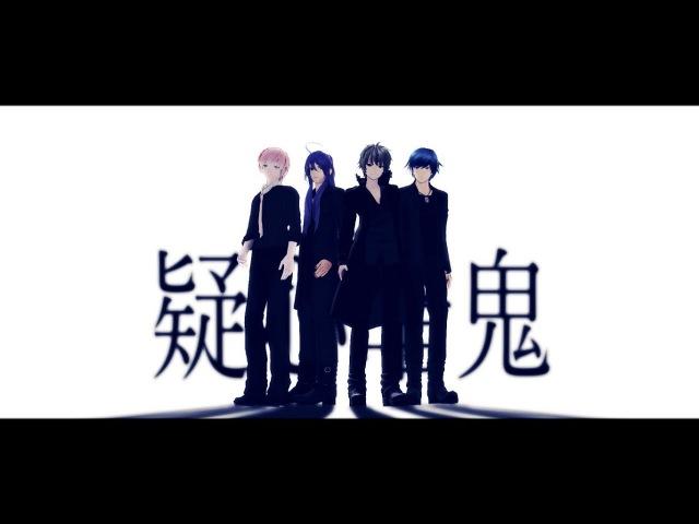 MMD PV 疑心暗鬼 Gishinanki Gakupo Kaito VY2 Yuma Hiyama