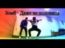 Танец под трек Зомб - Даже не половина MadNass Танцующий Чувак
