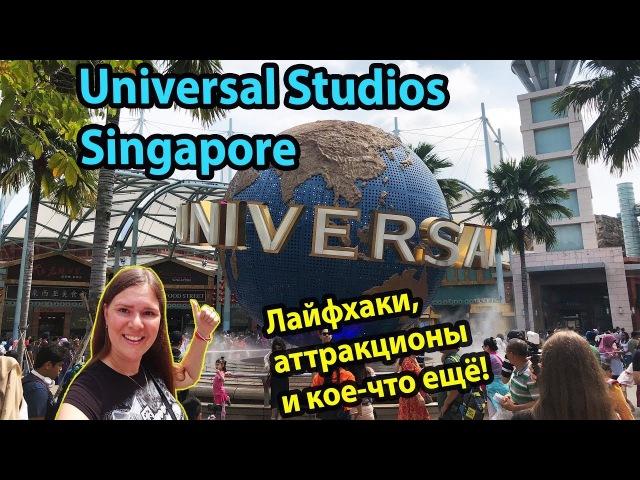 Сингапур Парк развлечений Universal Studios Singapore на острове Сентоза