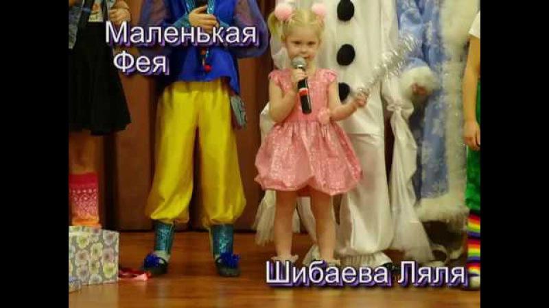 Песенка Маленькой Феи. исп. Шибаева Ляля