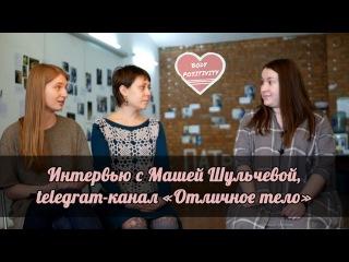 Интервью с Машей Шульчевой, авторкой telegram-канала «Отличное тело» | #феминисткипоясняют