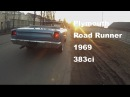 MUSCLEGARAGE Яр. (FPS Plymouth Road Runner 1969 review)