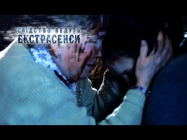 Загадочная смерть мамы и дочки в один день Следствие ведут экстрасенсы Выпуск 250 09 08 15