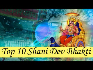 "Top 10 Shani Dev Full Songs ""Shani Mantra"" ""Shani Dev Ki Aarti"" ""Shani Dev Hamein Shakti Do"""
