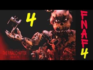 Five Nights at Freddy's 4 - Новый аниматроник или второй костюм?