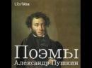 РУСЛАН И ЛЮДМИЛА 1 А С Пушкин Аудиокниги слушать онлайн