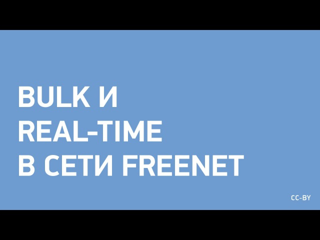 Bulk и Real Time в сети Freenet