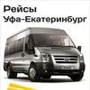 Автобус Уфа-Екатеринбург-Уфа расписание цена