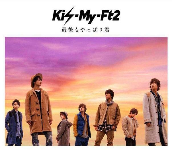 15 сингл поп-группы. Kis-My-Ft2.. | DreamLine Radio - Онлайн радио Корея,  Япония... | ВКонтакте