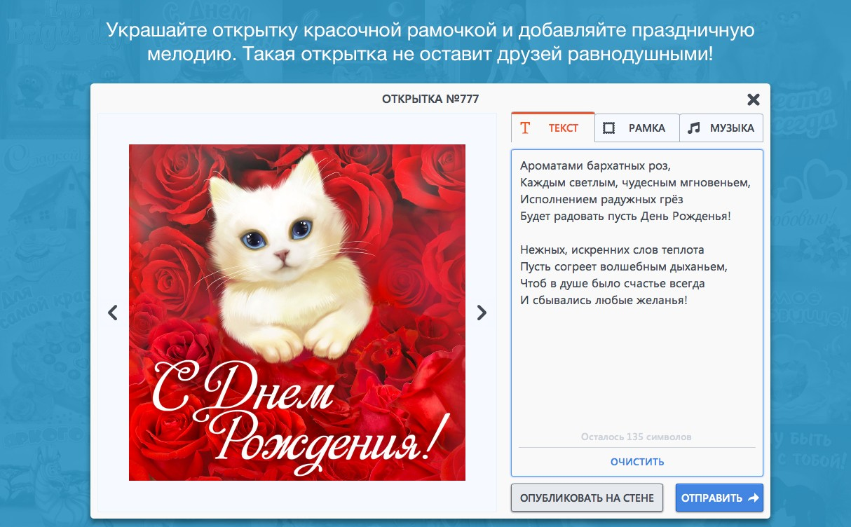 Как отправить открытку с днем рождения в контакте на страницу, рисунки кофту картинки