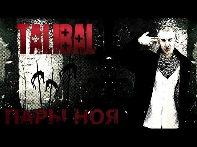 Talibal Пары Ноя