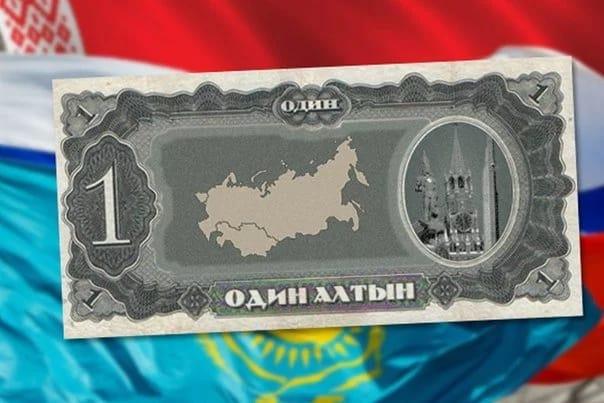 новый валюта алтын фото попробуем разобраться