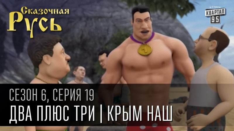 Сказочная Русь 6 сезон серия 19 Два плюс три Крым Наш Путин и Порошенко на отдыхе