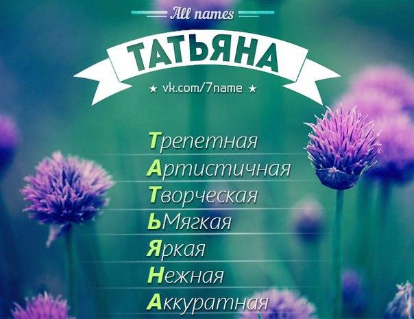 фаворская рассказала, картинки про имя таня значение по буквам было земного соделаюсь