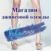 Магазин джинсовой одежды Volga Plaza