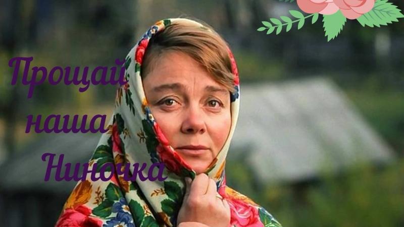 Прощай Ни́на Миха́йловна Доро́шина советская и российская актриса театра и кино Народная артистка РСФСР