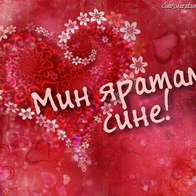 Картинки про любовь с надписями на татарском языке, фото