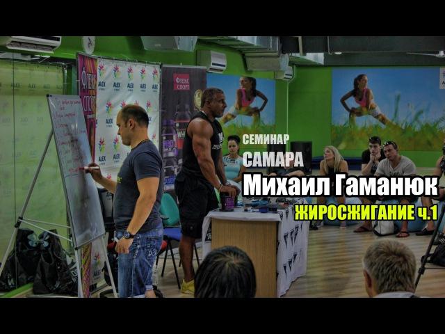 Жиросжигание ч1 Михаил Гаманюк (ФЛЕКС-СПОРТ)
