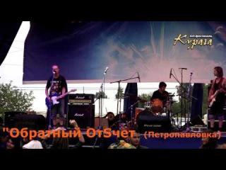 Группа «Обратный отsчёт» на арт-фестивале «Курага-2015». пгт. Курагино (Красноярский край), 8 августа 2015 г.