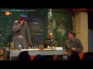 Немецкие сатирики разоблачили военную пропаганду НАТО-СМИ Германии против России