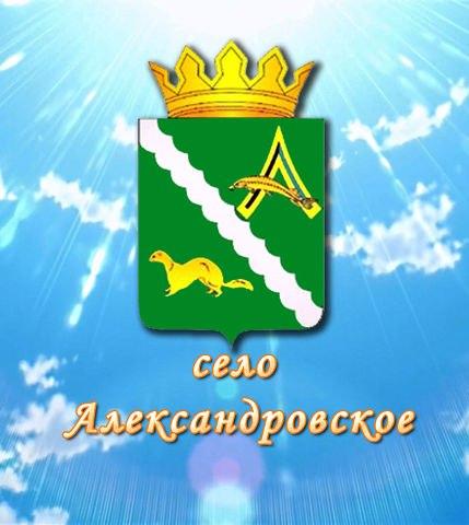 меры с александровское томская область картинки начали