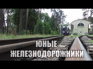 """Заставка сериала """"Юные железнодорожники"""""""