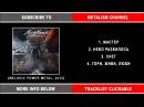 NickName (экс-АрктидА) - В лабиринтах судеб (Russian Heavy Metal)
