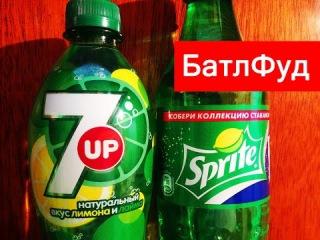 БатлФуд | Sprite vs 7 Up
