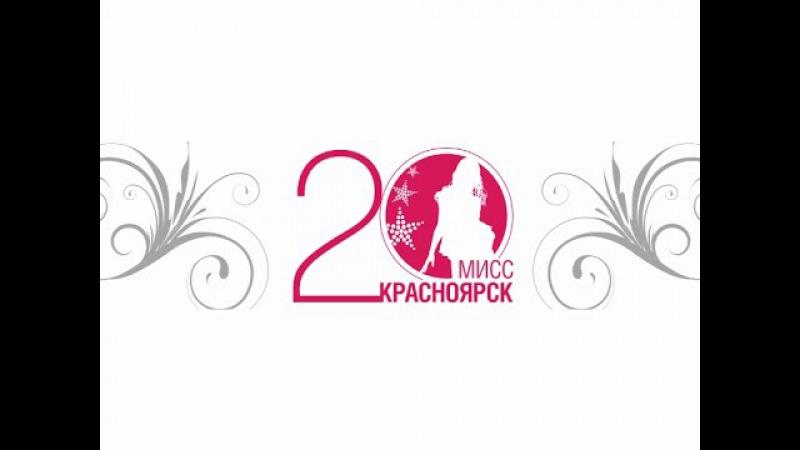 Эфир 7 (19.03.15) - МИСС КРАСНОЯРСК 2015 - лицабудущего21.РФ