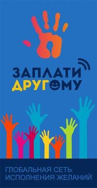 """сеть исполнения желаний """"заплати другому"""" времен   ВКонтакте  Заплати Другому Цитаты"""