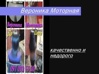 Вероника Моторная