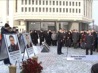 Память погибших год назад на майдане бойцов Крымского «Беркута» почтили в Симферополе